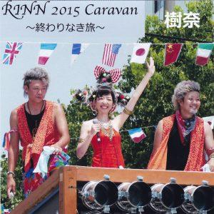 Caravan〜終わりなき旅〜